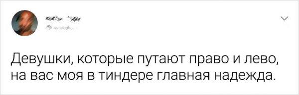 твит тиндера