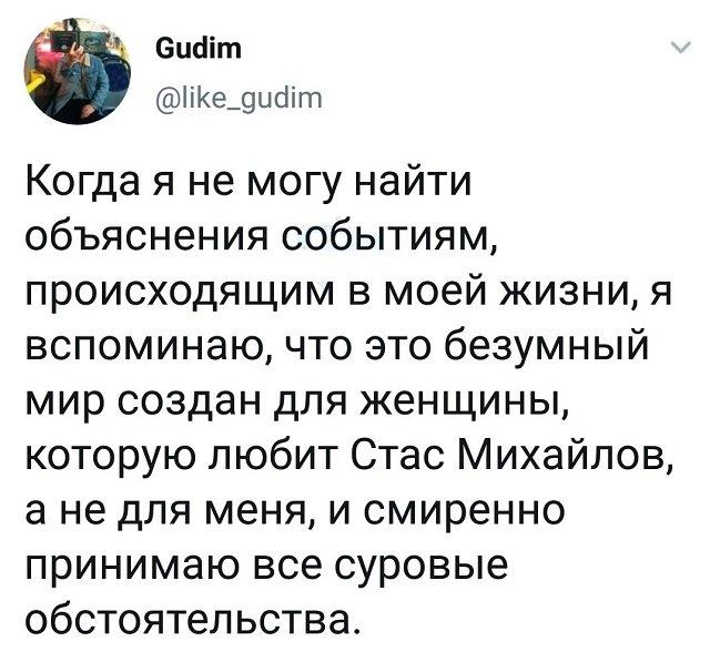 твит про стаса михайорва
