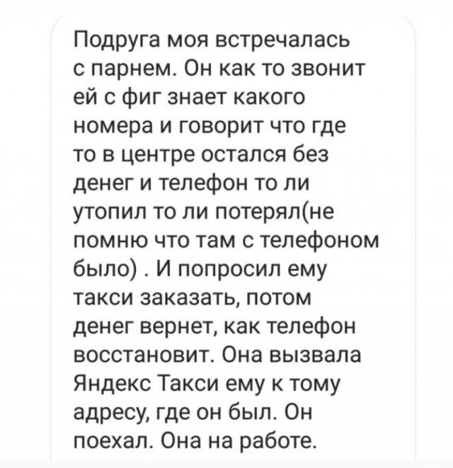 История про такси