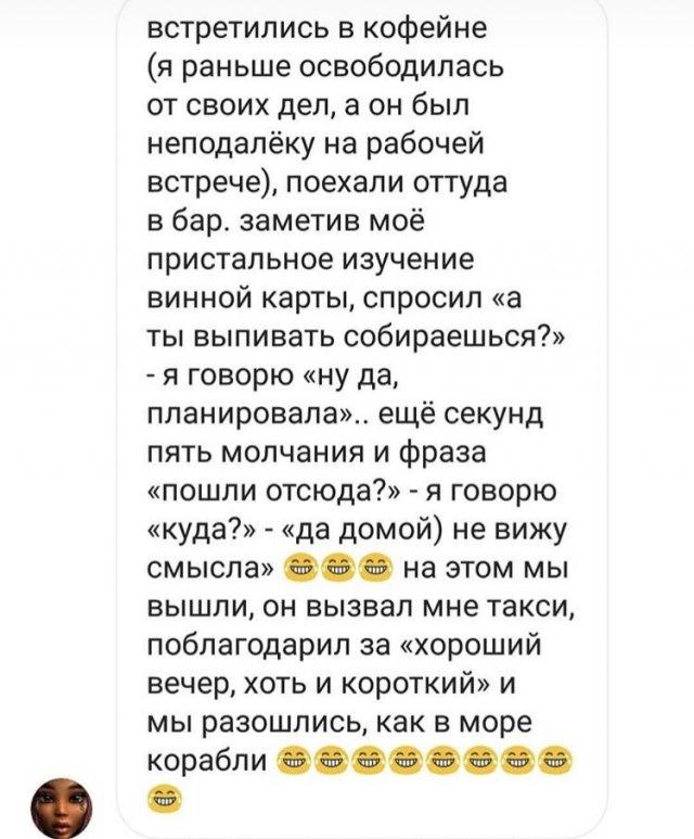 История про свидание