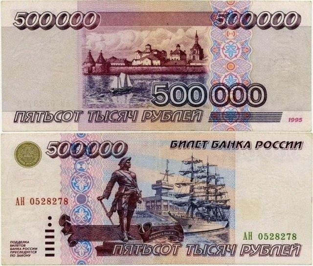 17 марта 1997 года в России из-за гиперинфляции была выпущена самая крупная купюра