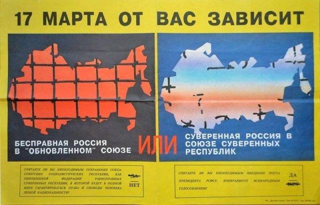 Агитационный плакат, СССР, 1991 год