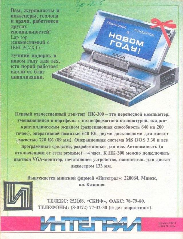 """Реклама советского ноутбука """"Электроника МС 1504"""""""