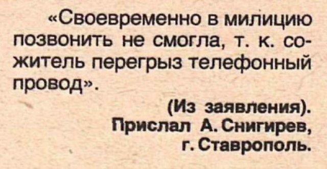 """""""Нарочно не придумаешь"""" - прикольные описания из журнала """"Крокодил"""""""