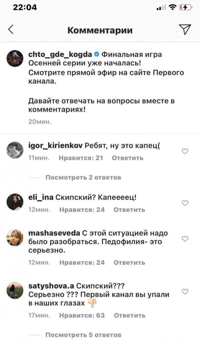 Пользователи о Скипском