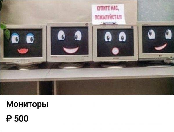 Мониторы