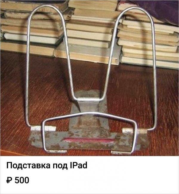 Подставка под IPad