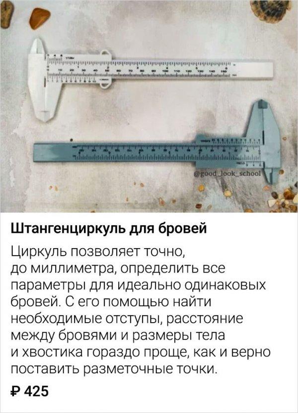 штангенциркуль для бровей
