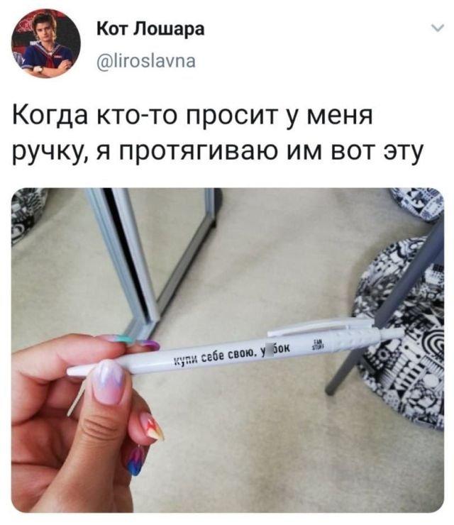 твит про ручку