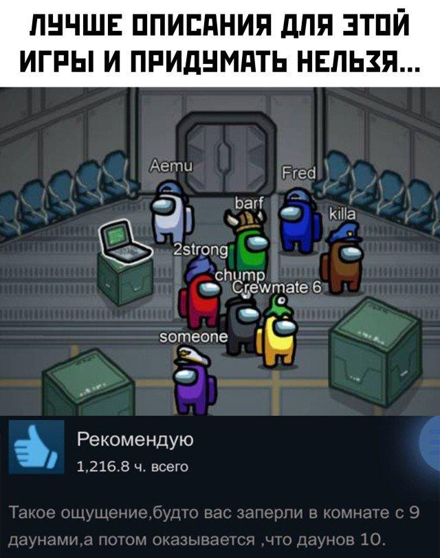 Правда об игре