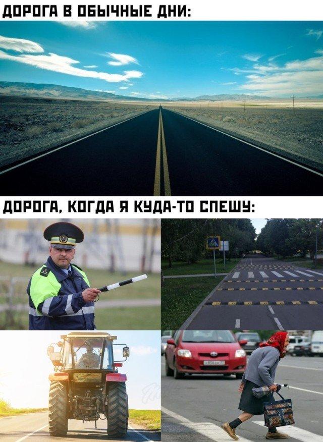 Дорога, когда спешишь куда-то