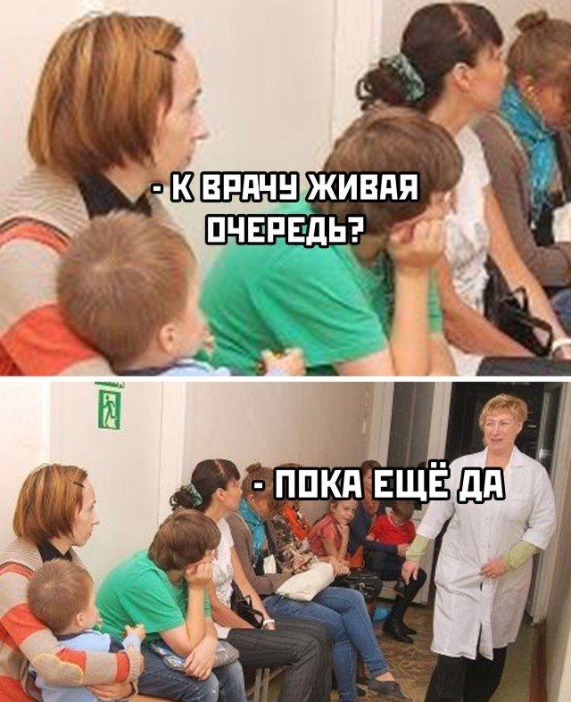 Очередь к врачу