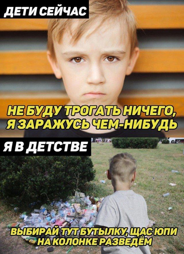 Дети тогда и сейчас