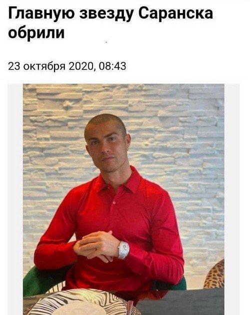 Роналду - главная звезда Саранска