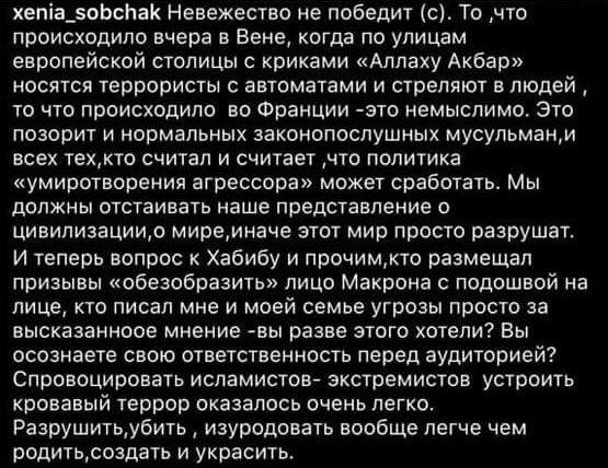 Ксения Собчак обратилась к Хабибу Нурмагомедову из-за призывов обезобразить лицо Макрона