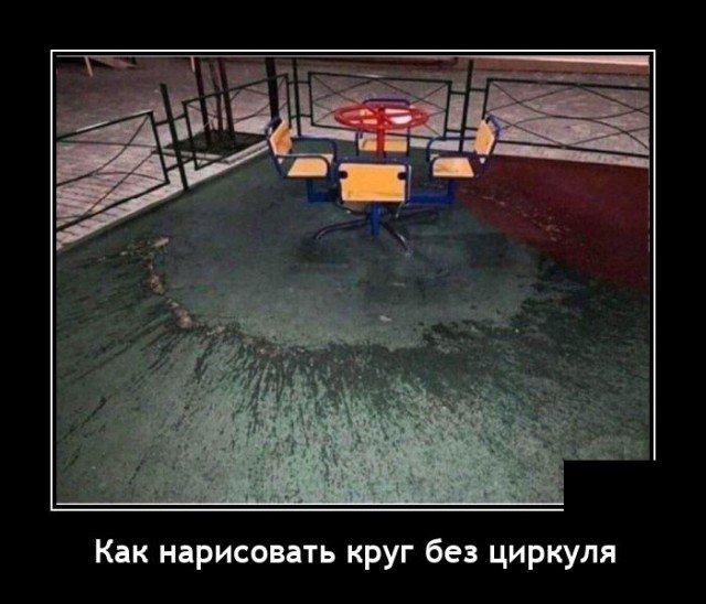 Демотиватор про круги