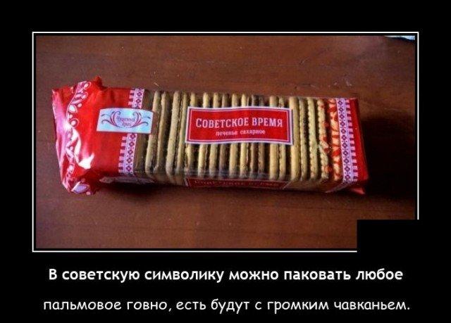 Демотиватор про советское печенье