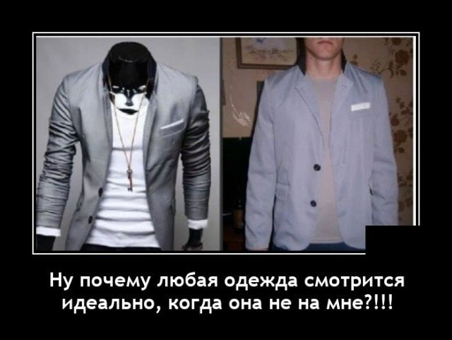 Демотиватор про одежду