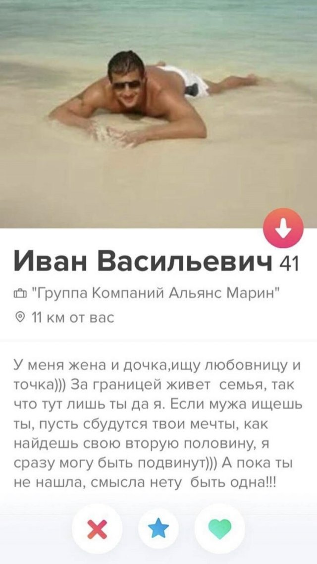 Иван Васильевич про любовь