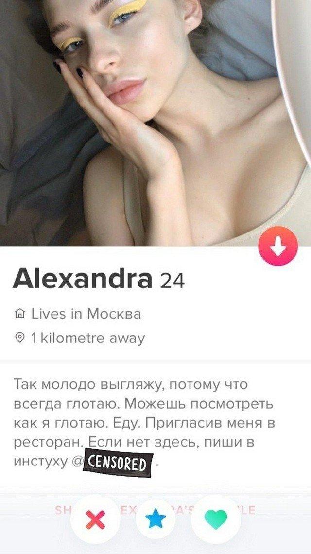 Александра из Tinder за еду