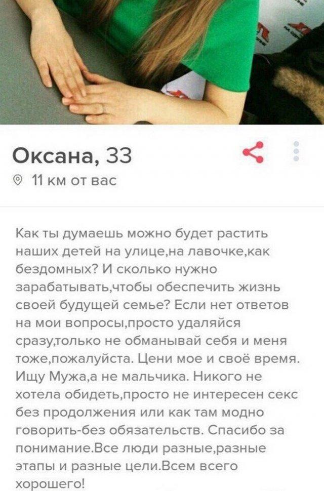 Оксана из Tinder ищет мужа