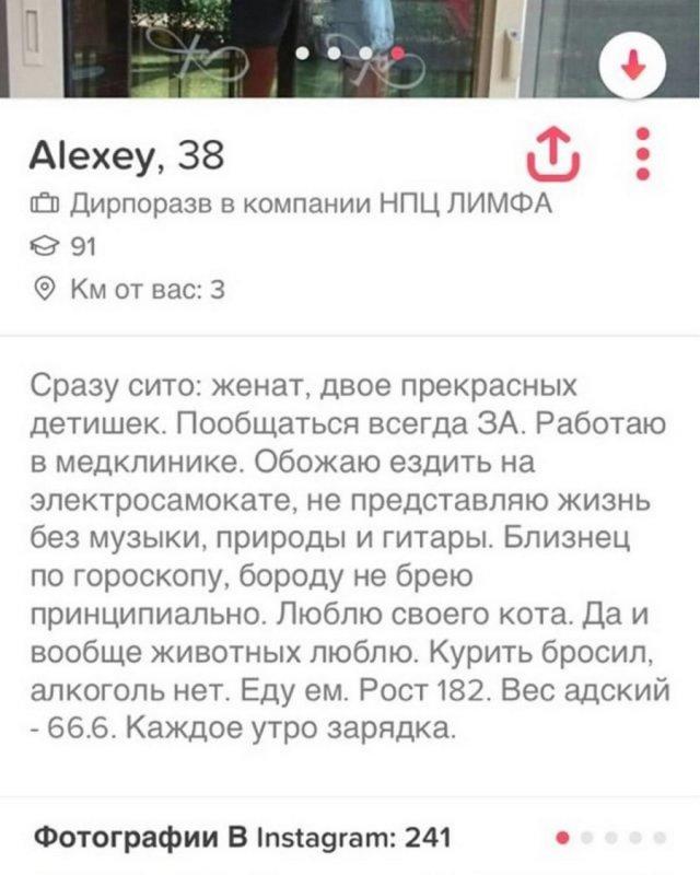 Алексей из Tinder для дружбы