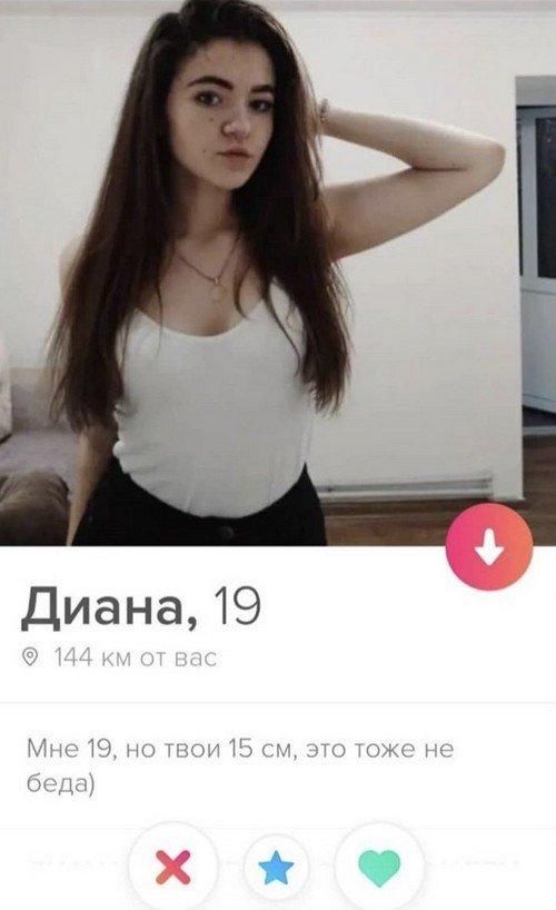 Диана из Tinder шутит про размер