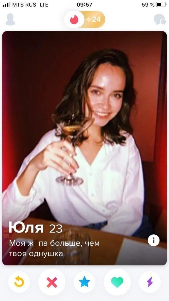 Юлия из Tinder про попу