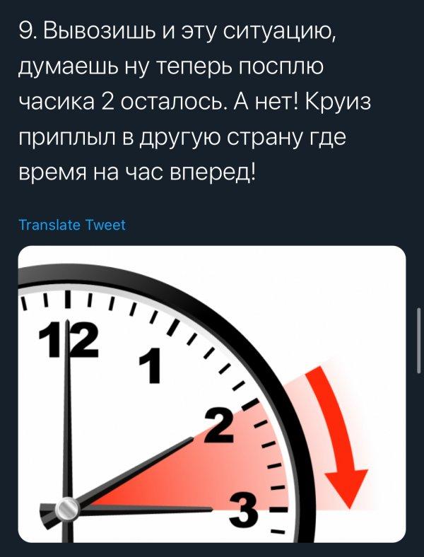 твит про смену часов на круизе