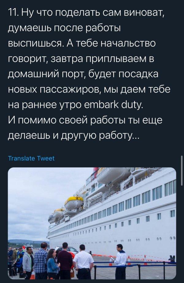 твит про посадку пассажиров
