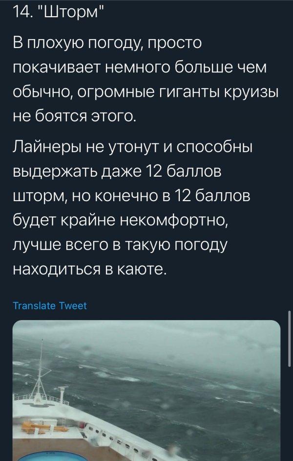 твит про шторм