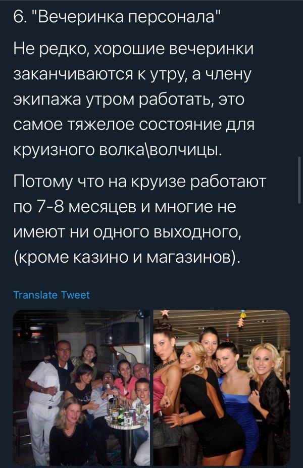 твит про вечернику персонала круиза