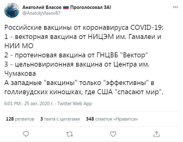 """Пользователи разделились во мнениях, обсуждая вакцину от коронавируса """"Спутник V"""""""