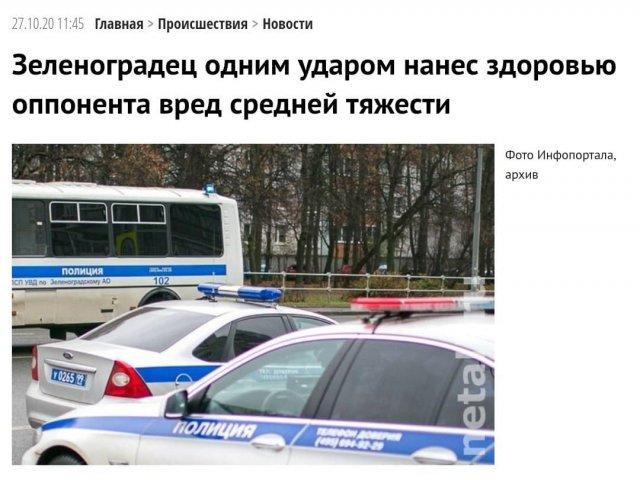 Новости про полицию