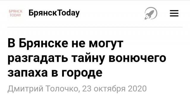 Прикол про Брянск