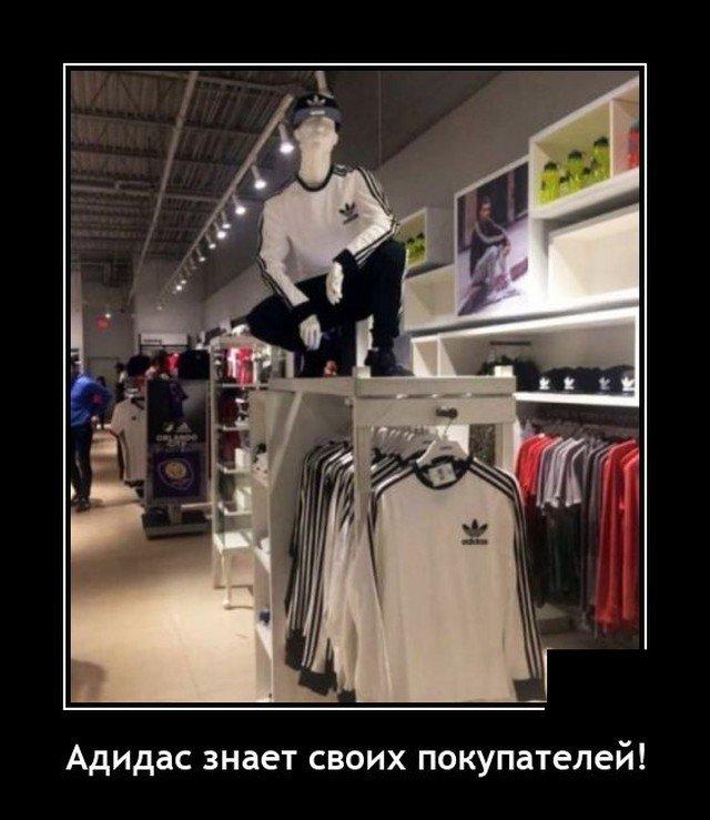 Демотиватор про покупателей