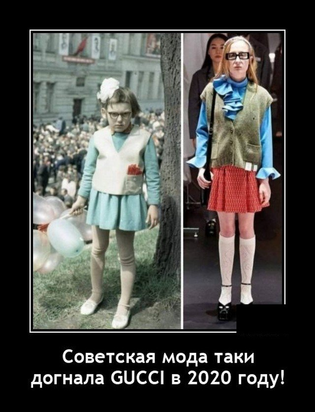 Демотиватор про советскую музыку