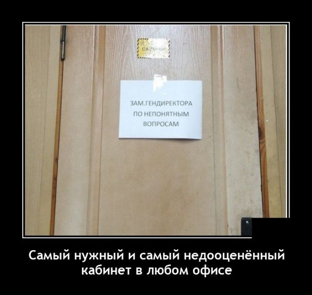 Демотиватор про самый нужный кабинет