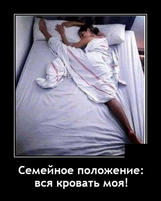 Демотиватор про кровать