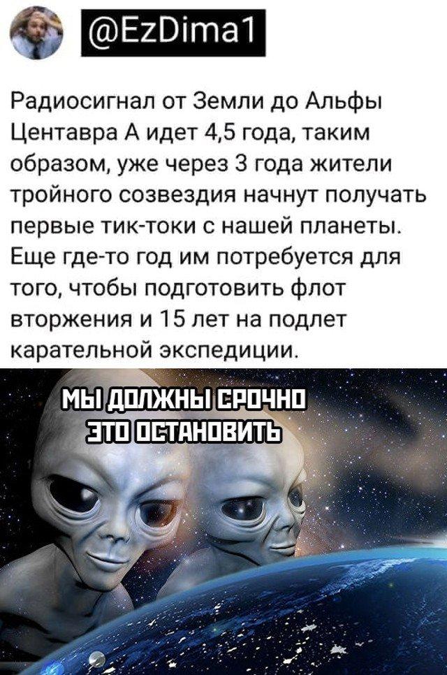 Шутка о пришельцах