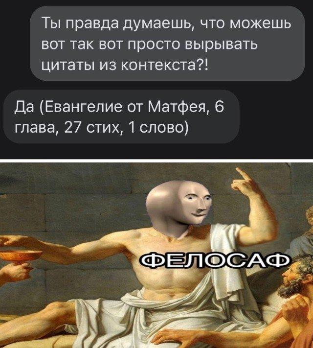 Современный философ