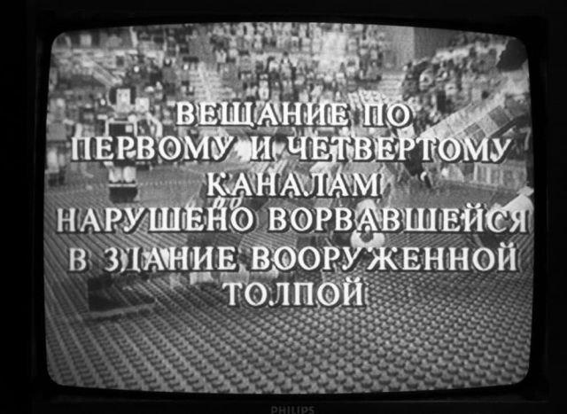 """Заставка, прервавшая вещание каналов РГТРК """"Останкино"""" 3 октября 1993 года."""