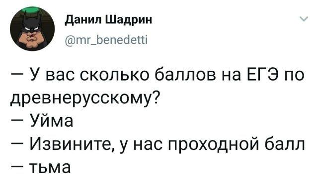 твит про древнерусский язык