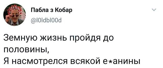 твит жизнь