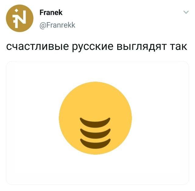 твит про счастливых русских