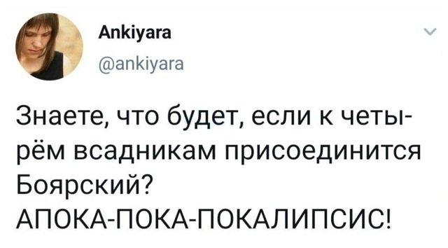 твит про боярского