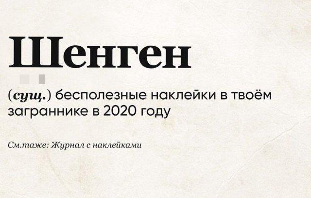 Пользователи и забавные описания слов, которые актуальны в 2020 году