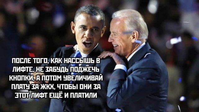 Новая порация шуток и мемов про выборы в США: победит ли Дональд Трамп или Джо Байден?