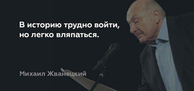 цитата Михаила Жванецкого про историю