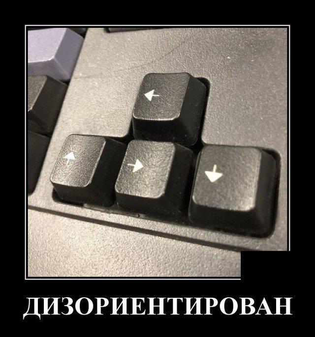 Демотиватор про клавиатуру